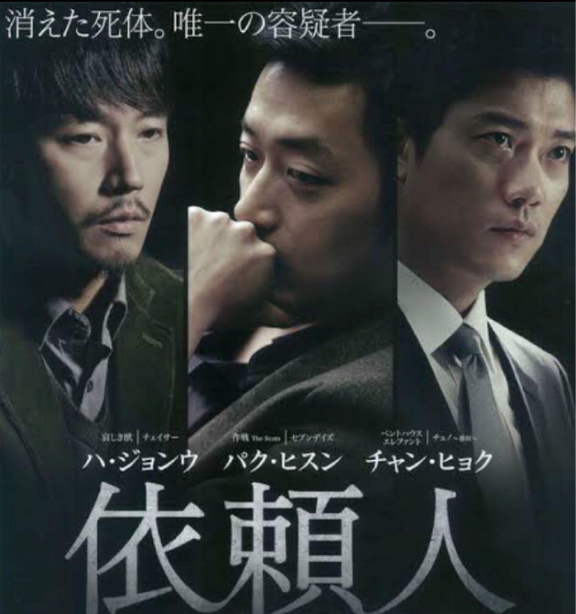 韓国映画  依頼人  ハ・ジョンウ  パク・ヒスン  DVD  日本語吹替有り  レーベル有り