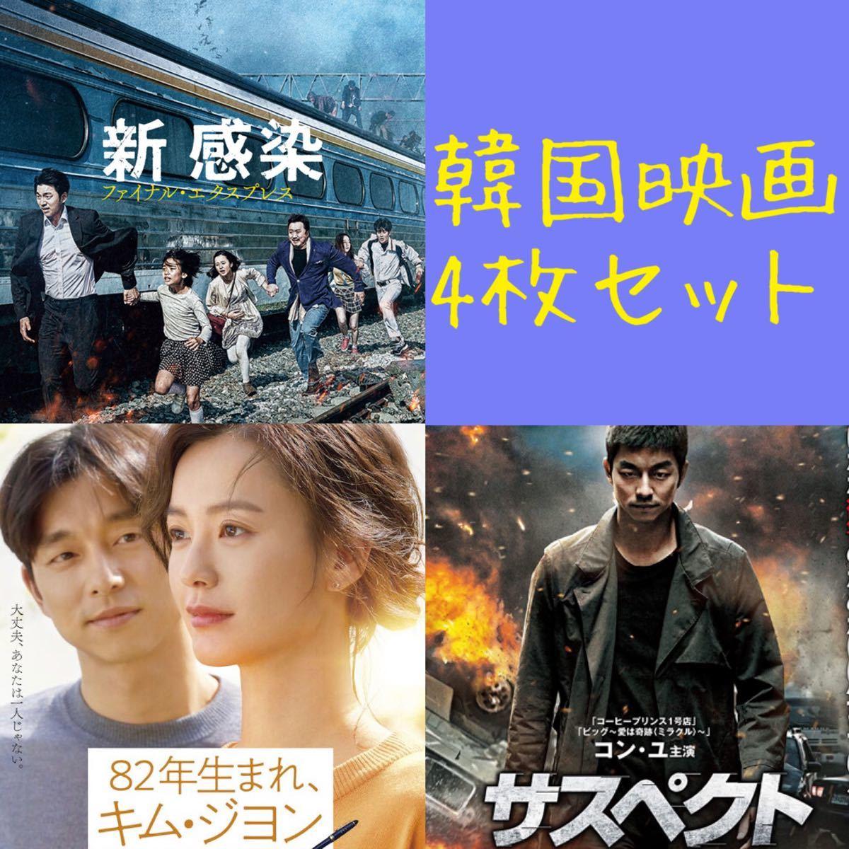 韓国映画  コン・ユ  出演映画  DVD  3点セット + 選べるおまけ1枚  合計4枚  レーベル有り  入替可能です