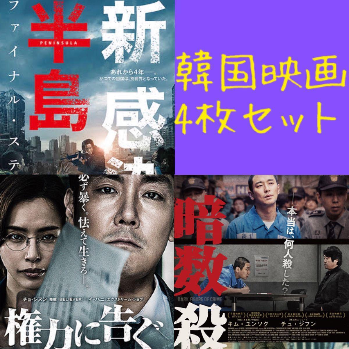 専用です。リピ割有り。韓国映画 DVD 3点セット+ 選べるおまけ1枚 合計4枚  レーベル有り  入替可能です