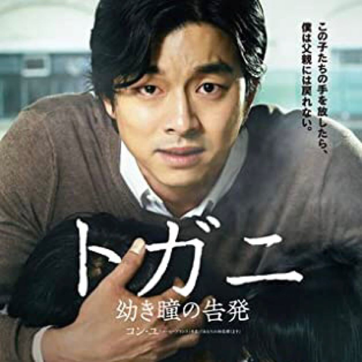 韓国映画  コン・ユ  出演映画  DVD  3点セット+選べるおまけ1枚  合計4枚 レーベル有り 入替可能です