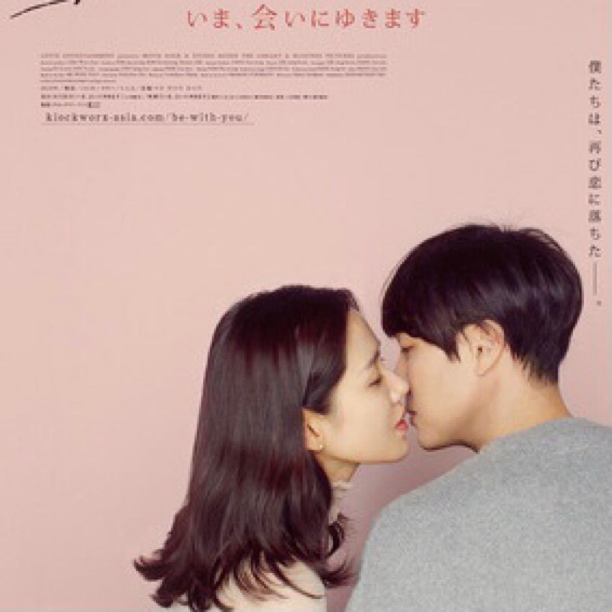 韓国映画  いま会いにゆきます  ソン・イェジン  ソ・ジソプ  DVD  日本語吹替有り  レーベル有り