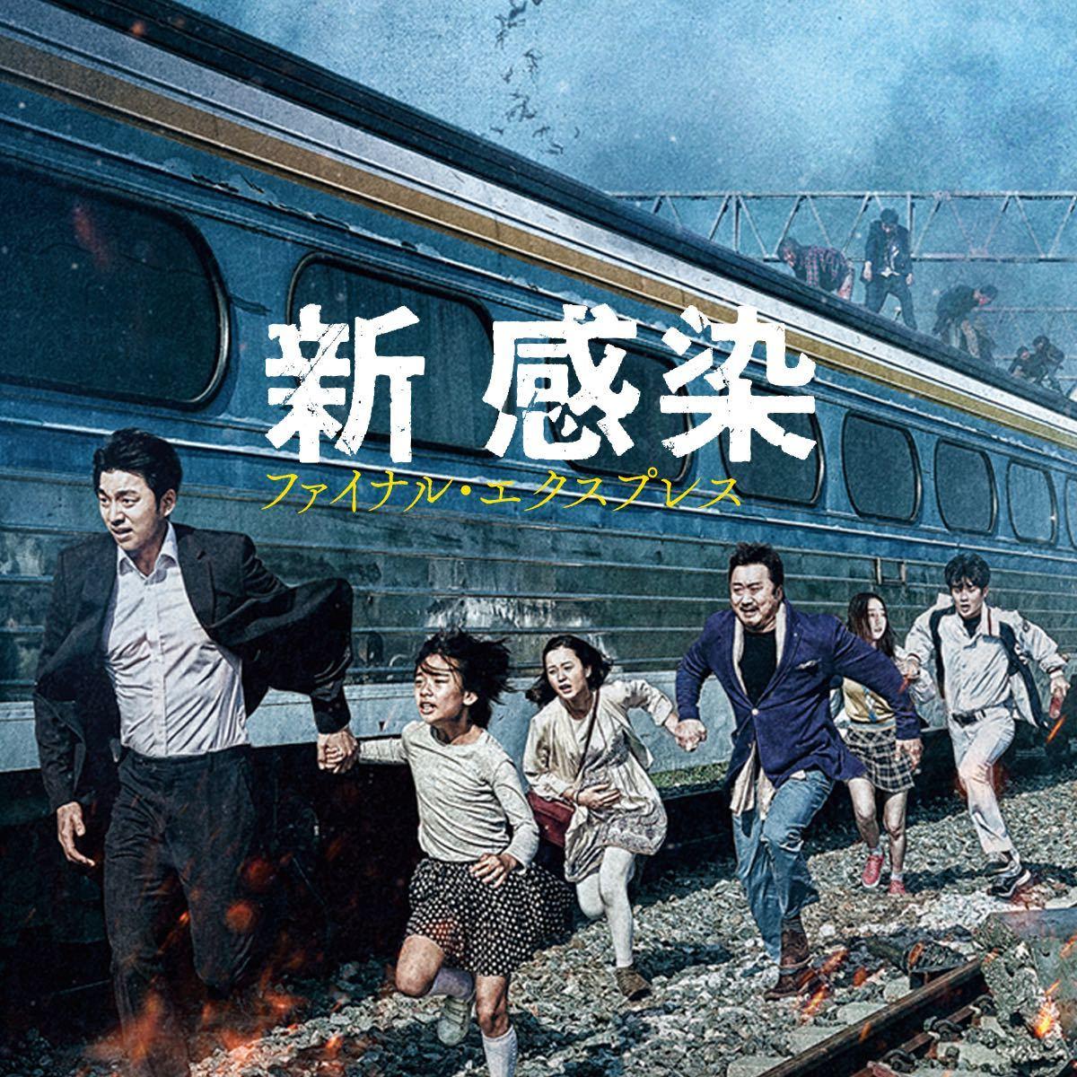 韓国映画  新感染  ファイナル・エクスプレス  コン・ユ  チョン・ユミ  マ・ドンソク  DVD 日本語吹替有り レーベル有り