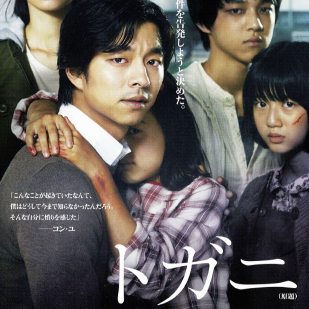 韓国映画  トガニ  コン・ユ  チョン・ユミ  DVD  日本語吹替有り  レーベル有り