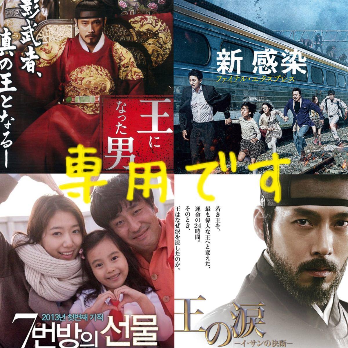 専用です。韓国映画  DVD  3点セット+選べるおまけ1枚  合計4枚  レーベル有り 入替可能です