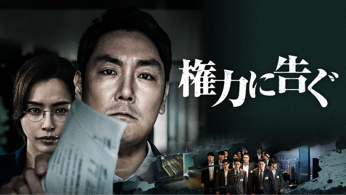 韓国映画  権力に告ぐ  チョ・ジヌン  イ・ハニ  DVD  日本語吹替有り  レーベル有り