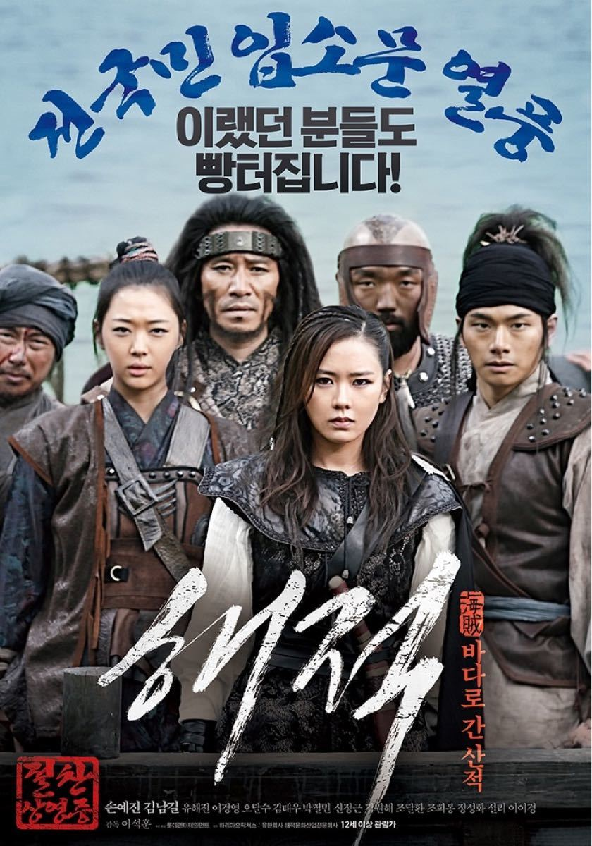 韓国映画  パイレーツ  ソン・イェジン  キム・ナムギル  DVD  レーベル有り