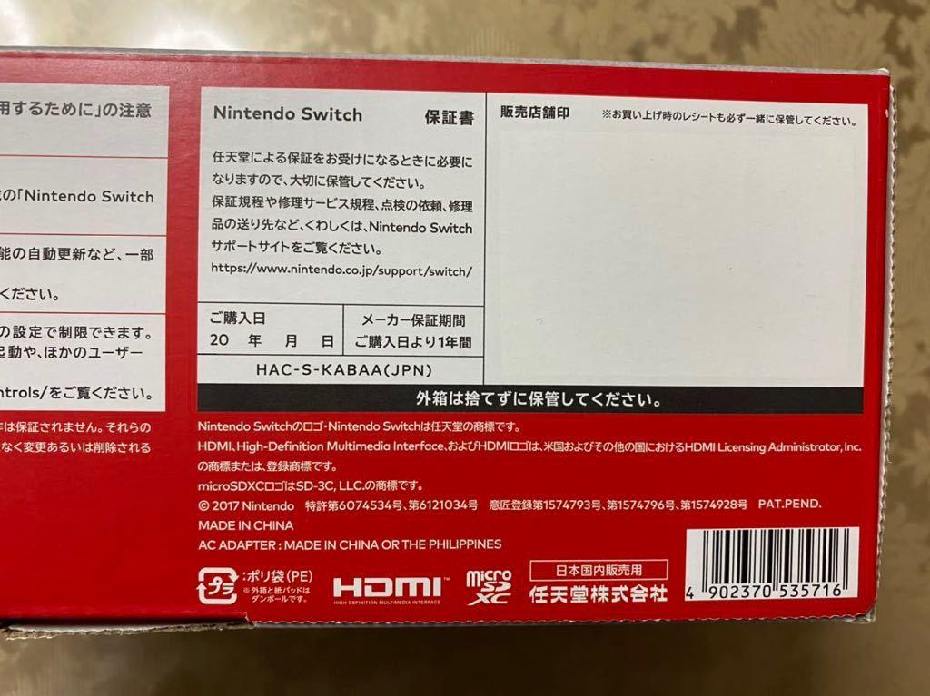 【美品】Nintendo Switch 本体 ニンテンドースイッチ本体 Joy-Con ネオンレッド ネオンブルー 2017年製 付属品完備_画像10