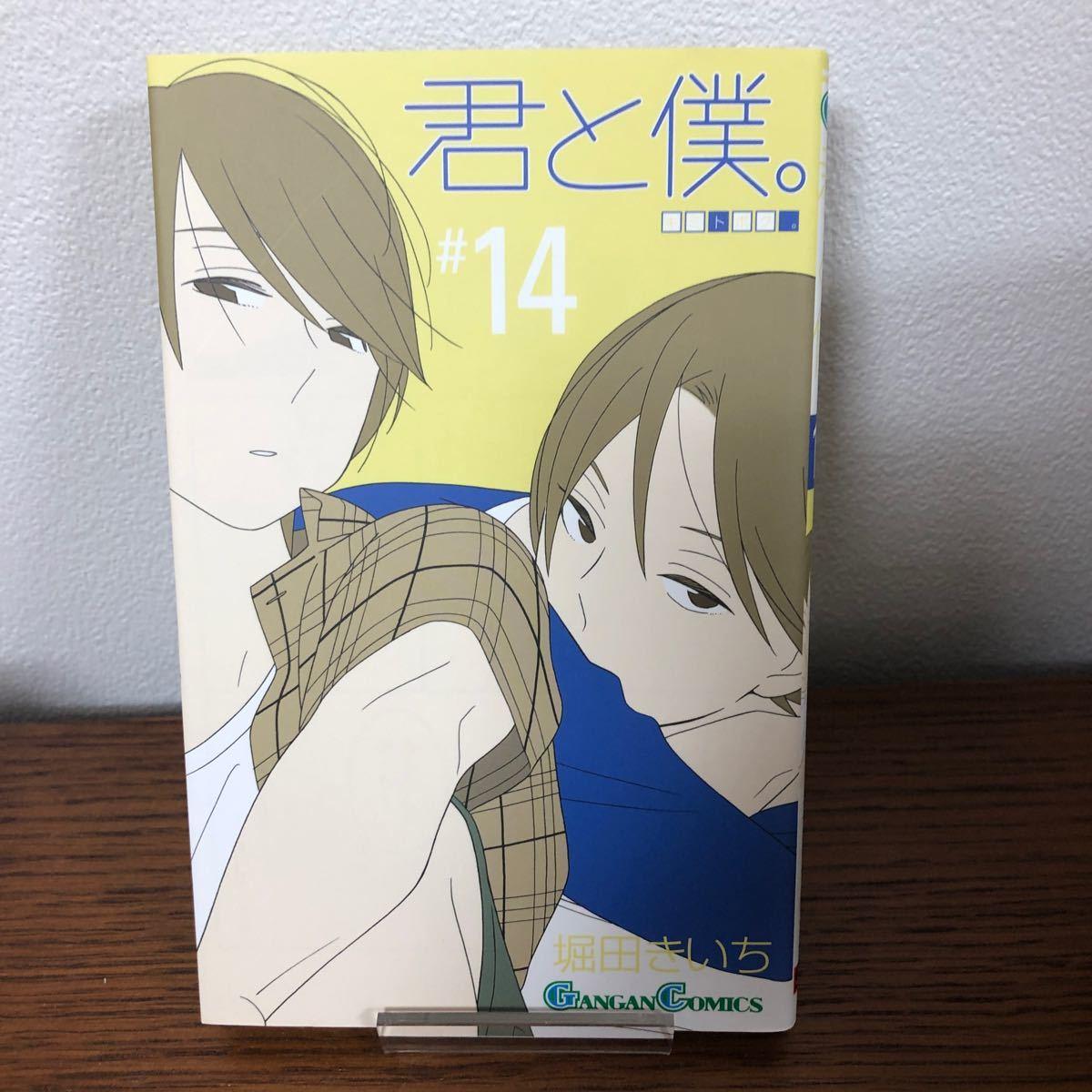 君と僕。 14/堀田きいち