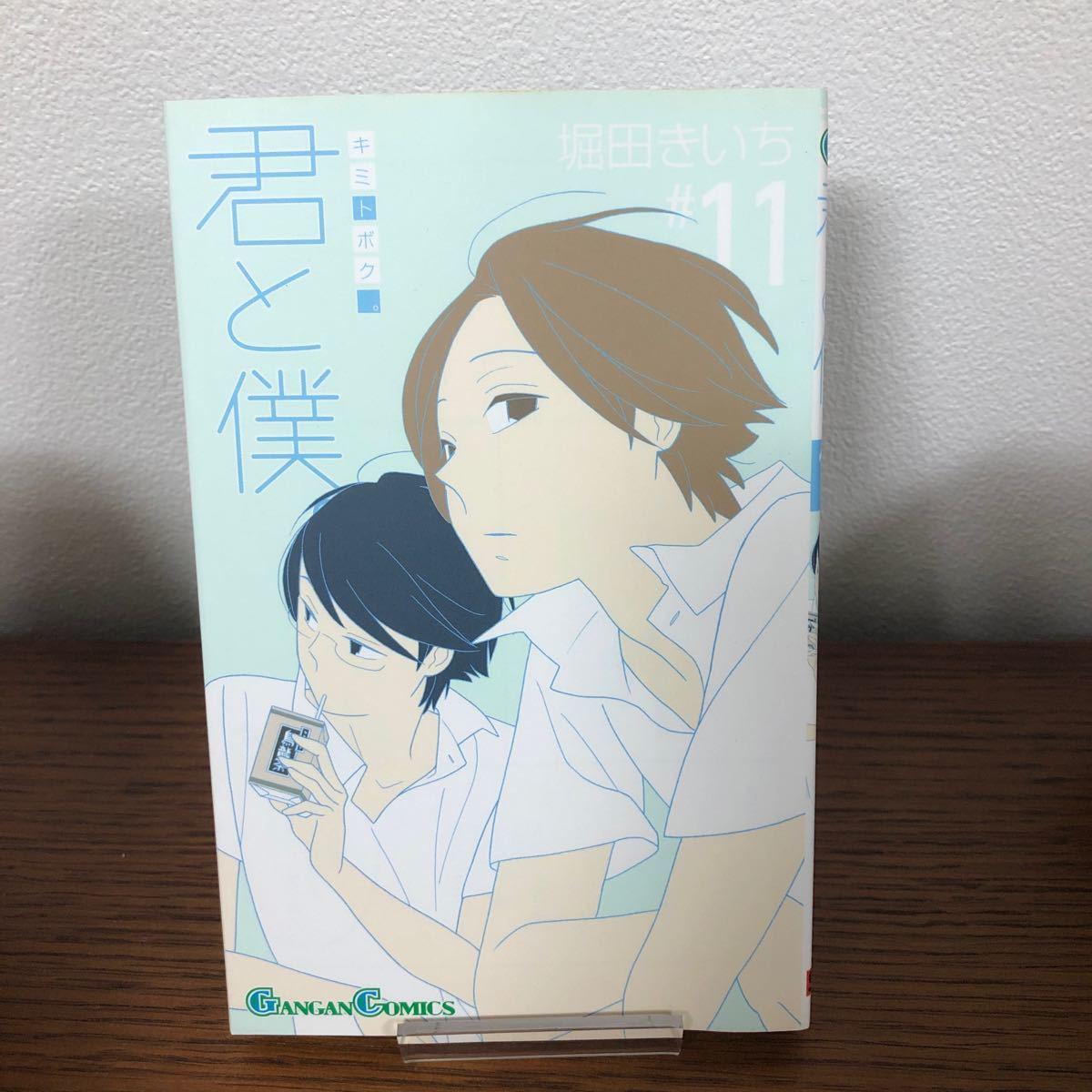 君と僕。 11/堀田きいち