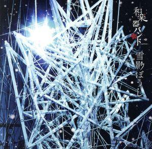 雪影ぼうし(MUSIC VIDEO盤)(DVD付)/和楽器バンド_画像1