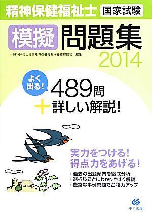 精神保健福祉士国家試験模擬問題集(2014)/日本精神保健福祉士養成校協会【編】_画像1