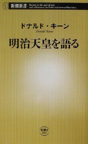 明治天皇を語る 新潮新書/ドナルド・キーン(著者)