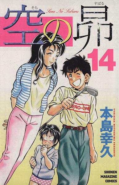 空の昴(14) マガジンKCShonen magazine comics/本島幸久(著者)_画像1