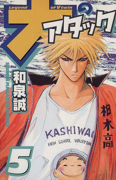 大のアタック(5) マガジンKCShonen magazine comics/和泉誠(著者)_画像1