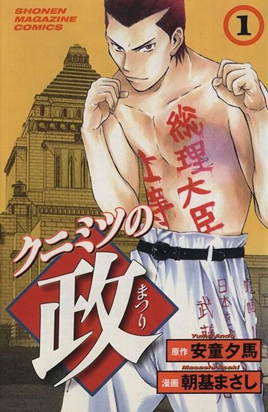 クニミツの政(1) マガジンKCShonen magazine comics/朝基まさし(著者)_画像1