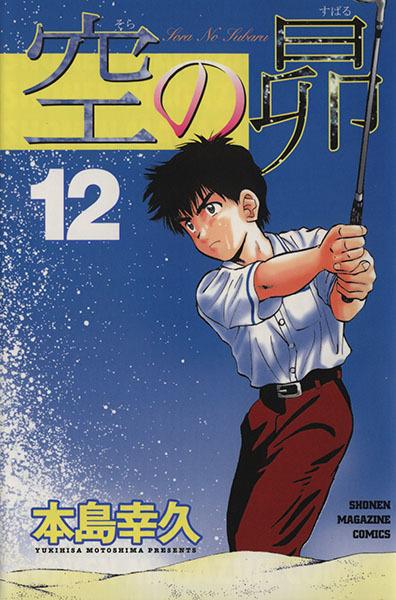 空の昴(12) マガジンKCShonen magazine comics/本島幸久(著者)_画像1