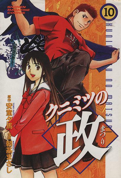クニミツの政(10) マガジンKCShonen magazine comics/朝基まさし(著者)_画像1