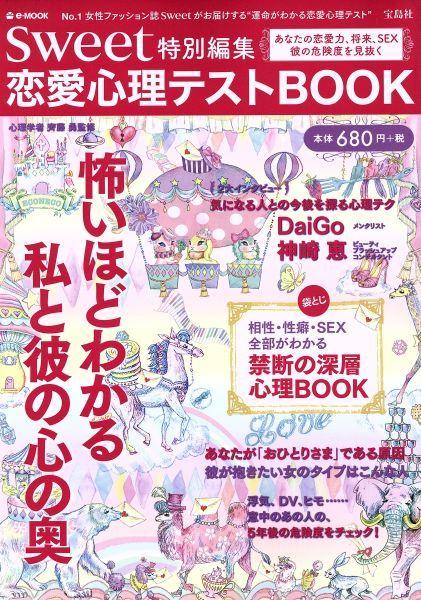 恋愛心理テストBOOK sweet特別編集 e-mook/実用書(その他)_画像1