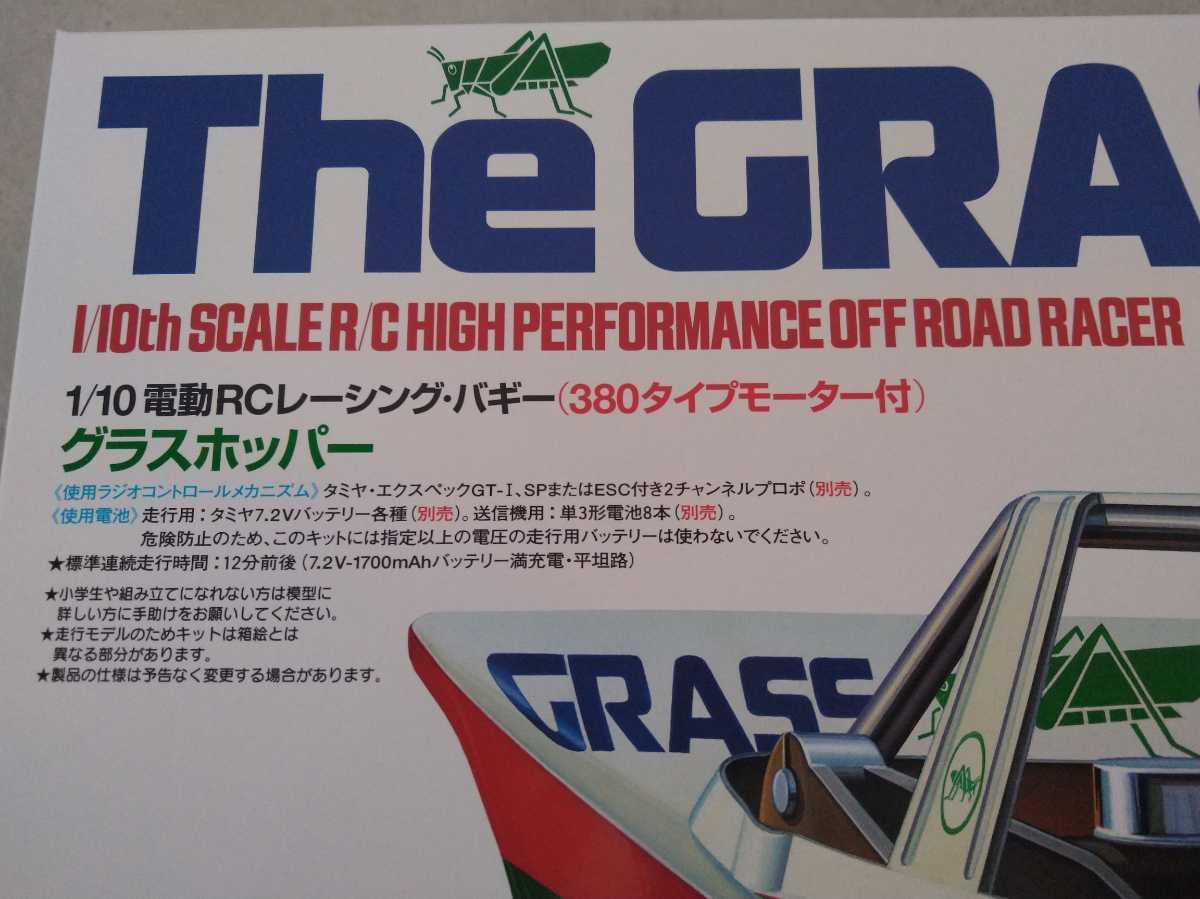 タミヤ 1/10 グラスホッパー 組立キット 新品 RCC 電動RCカー バギー (検 ホーネット ベース車 RS380