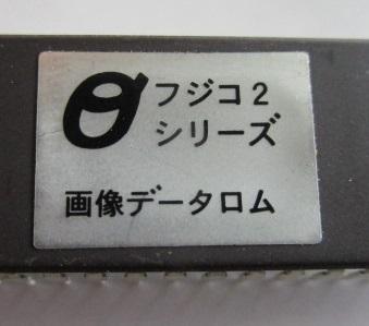 ☆ 不二子2 液晶用/画像データーと制御ロム2個セット 4号機 平和 分離筐体平和 パチスロ実機【実機用画像ROM】_画像2