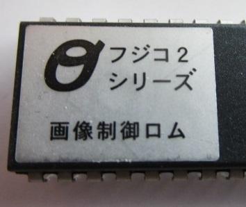 ☆ 不二子2 液晶用/画像データーと制御ロム2個セット 4号機 平和 分離筐体平和 パチスロ実機【実機用画像ROM】_画像3