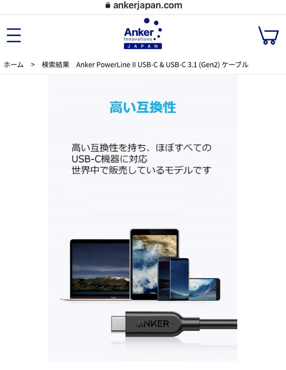 【箱つぶれ】Anker PowerLine II USB-C & USB-C 3.1 (Gen2) ケーブル