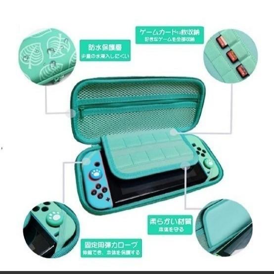 Switch ケース 任天堂スイッチ専用収納  素材 防塵 防汚 耐衝撃