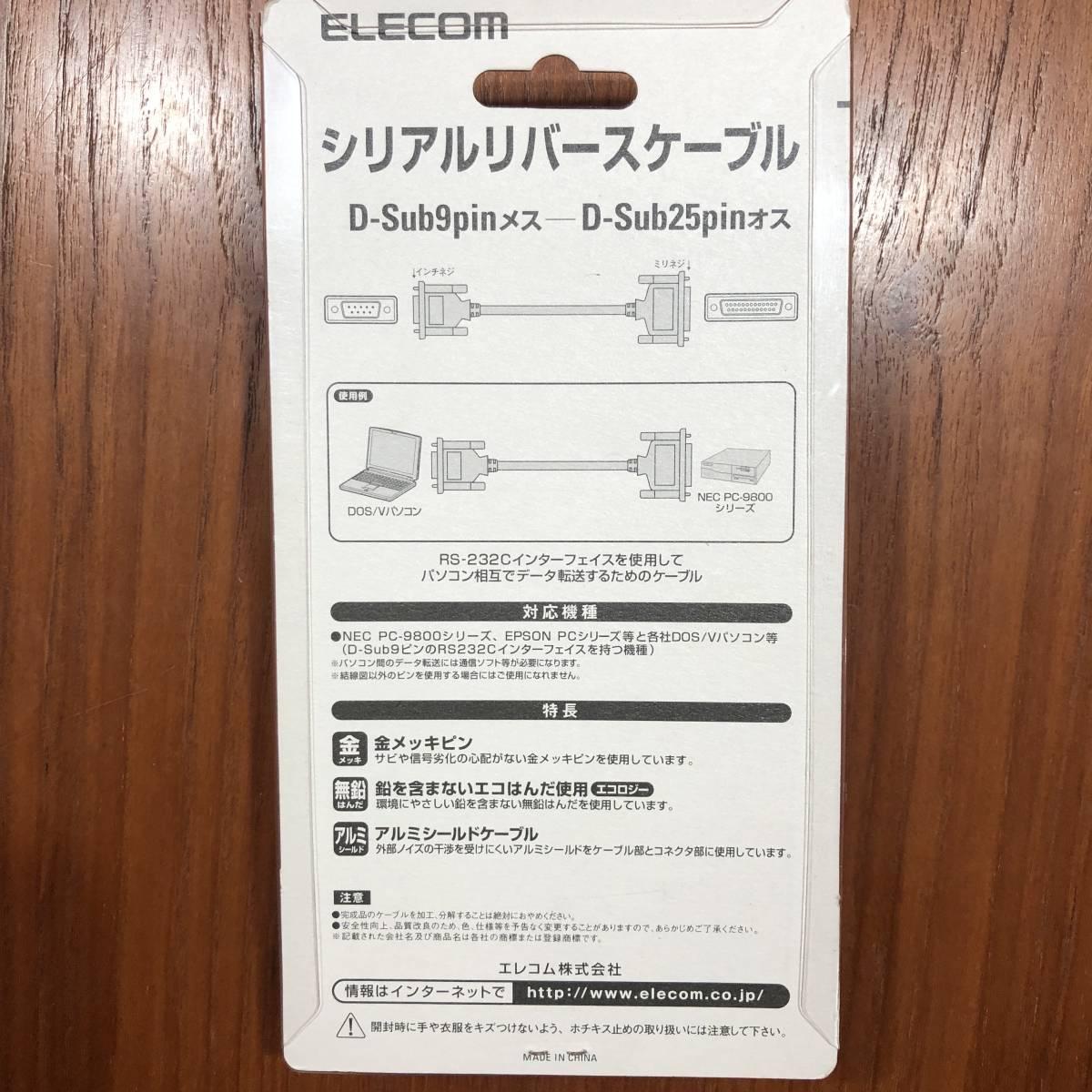 送料無料 匿名配送 RS-232C ケーブル ELECOM C232R-D15 1.5m エレコム