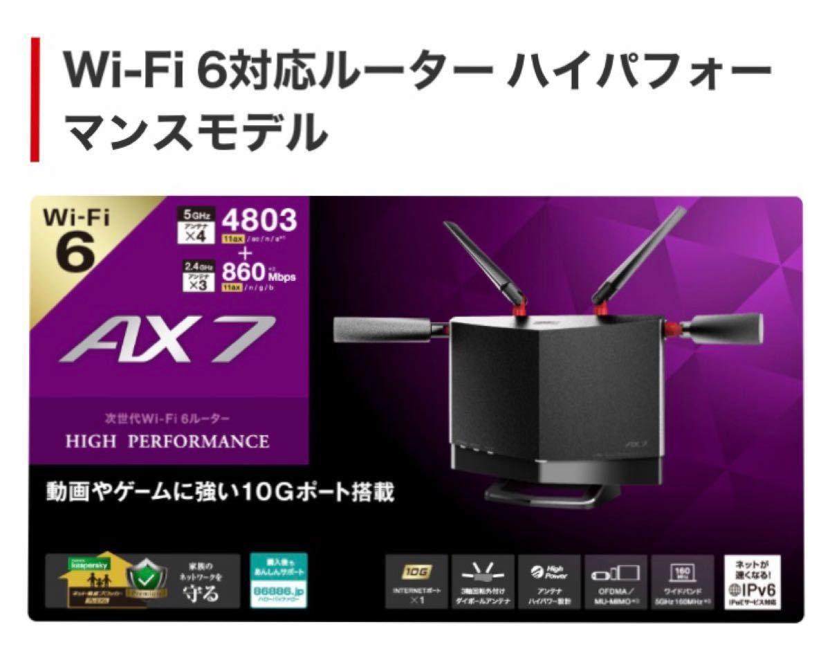 バッファロー 無線LAN親機 WiFiルーター 11ax/ac/n/a/g/b 4803+860Mbps WiFi6/Ipv6対応