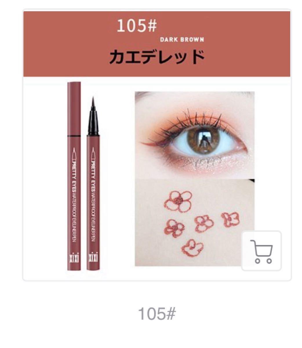 アイライナー  XIXI 韓国0.9mm 筆タイプ ウォータープルーフ #105 Rust Red