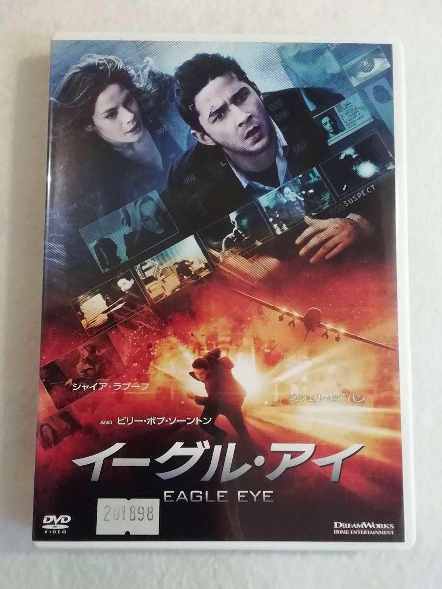 中古DVD『イーグル・アイ』 レンタル版。製作総指揮スティーブン・スピルバーグ。 訳あり品。即決。_画像1