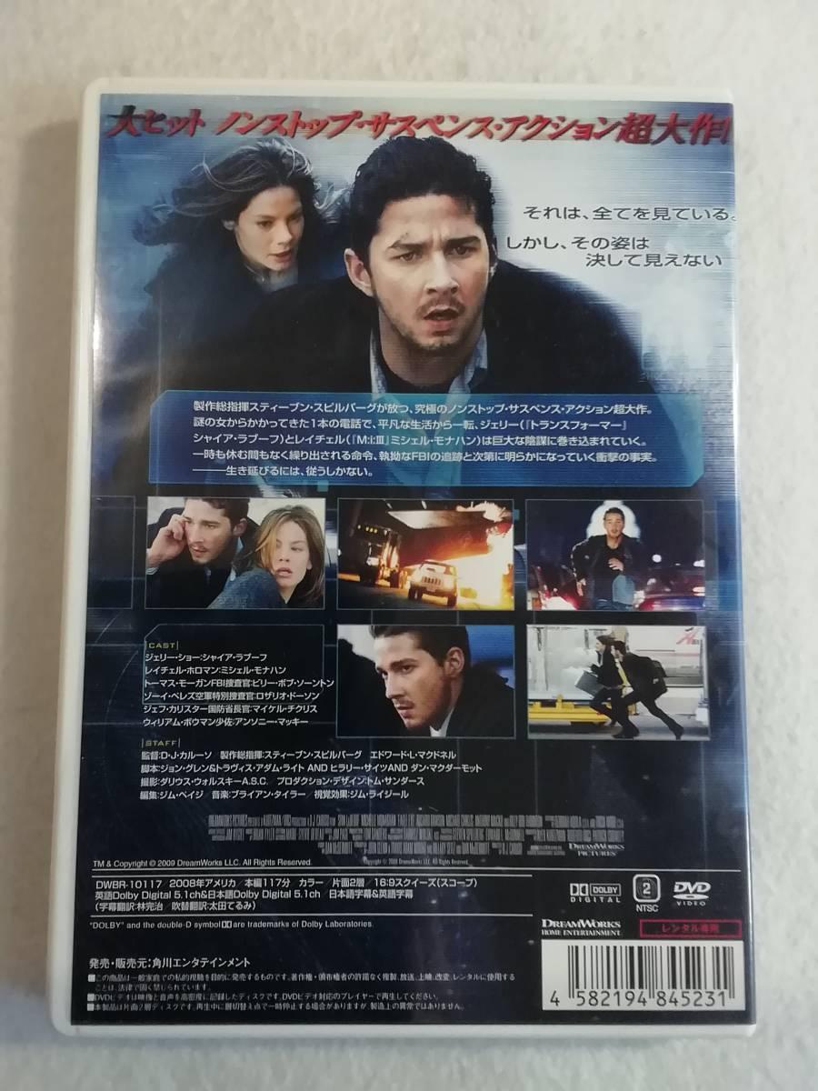 中古DVD『イーグル・アイ』 レンタル版。製作総指揮スティーブン・スピルバーグ。 訳あり品。即決。_画像2