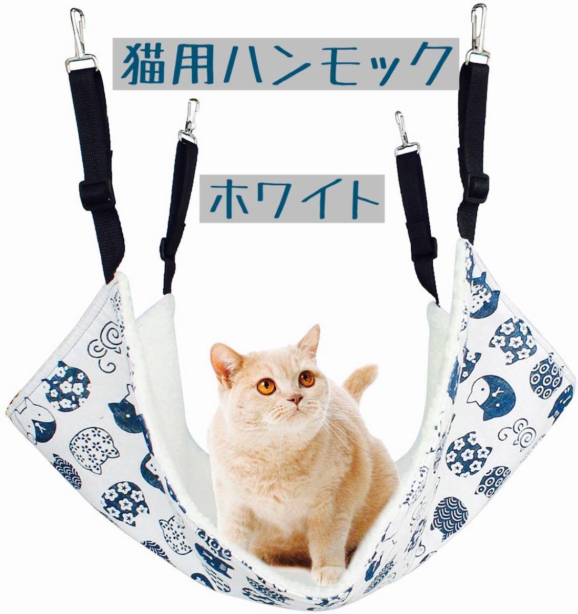 猫ケージハンモック キャットタワーハンモック ペット用品 和風 o ホワイト