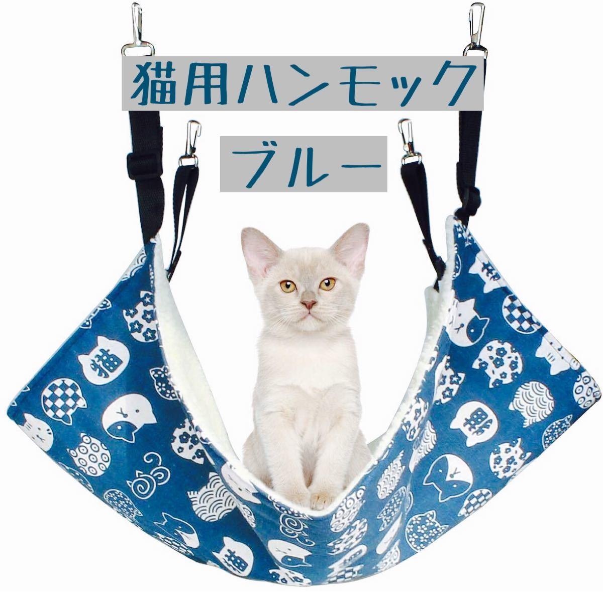 猫ケージハンモック キャットタワーハンモック ペット用品 和風 ブルー