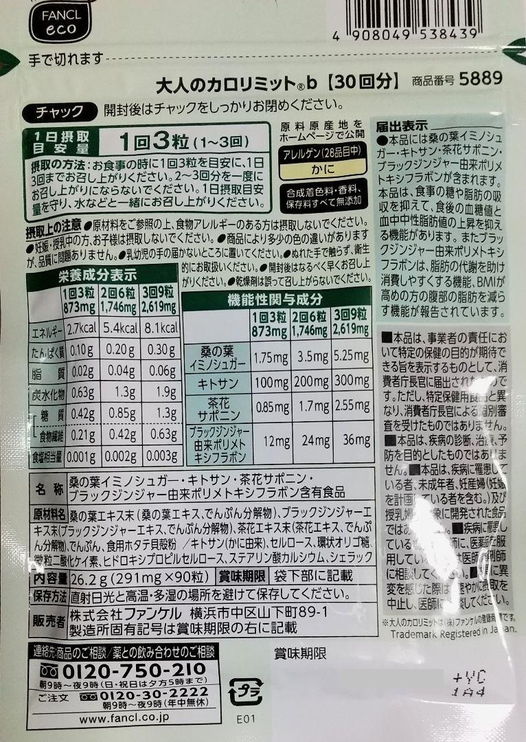 【即決 送料無料】 ファンケル 大人のカロリミット 30回分 90粒 ダイエット 機能性表示食品 サプリメント_画像3