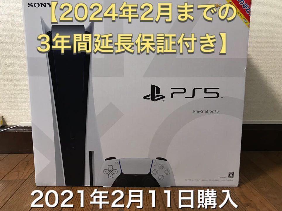 【延長保証3年】PS5本体 ディスクドライブ付 プレイステーション5 新品未開封品 送料無料 CFI-1000A01 PlayStation5 _画像1