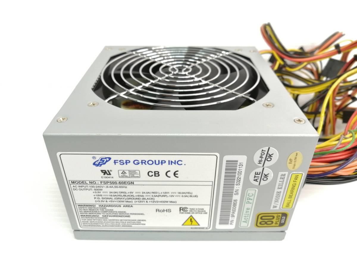A124☆★中古 FSP FSP500-60EGN 500W 80PLUS GOLD認証 ATX電源_画像3