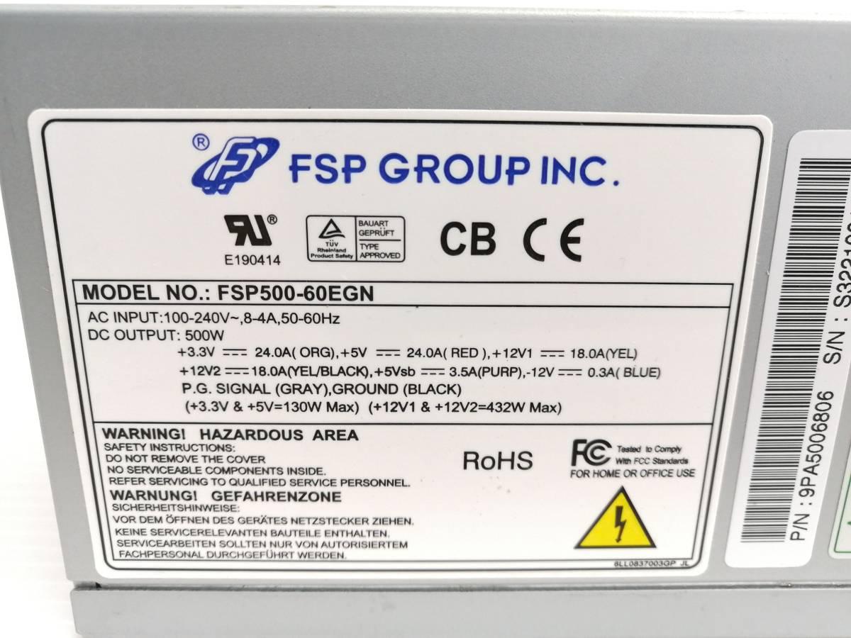 A124☆★中古 FSP FSP500-60EGN 500W 80PLUS GOLD認証 ATX電源_画像4