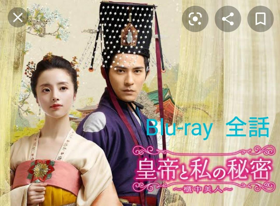 中国ドラマ  皇帝と私の秘密  Blu-ray  全話