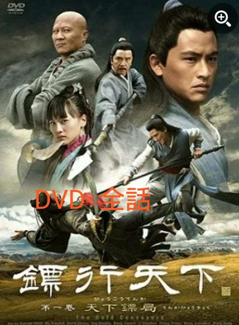 中国ドラマ  ひょう行天下  DVD  全話