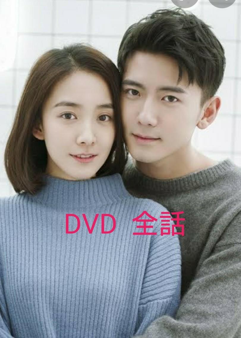 中国ドラマ  片思い~秘密の恋心~  DVD  全話