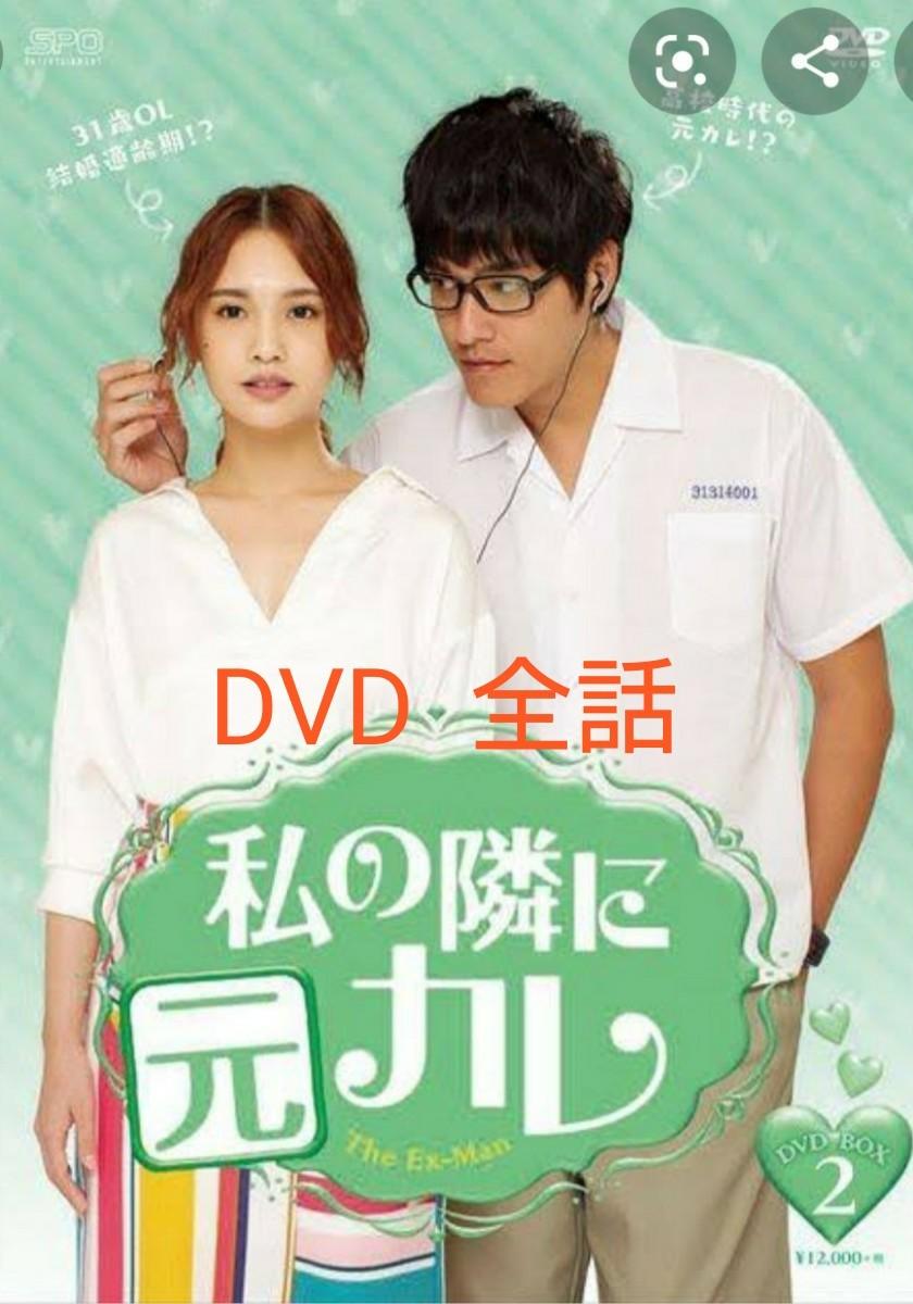 中国ドラマ  私の隣に元カレ  DVD  全話