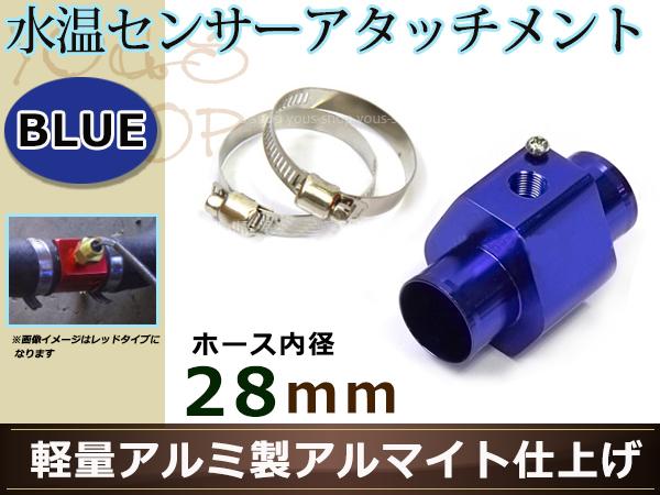 スイフトスポーツ ZC32S 水温センサー アタッチメント オートゲージ アダプター 1/8NPT 28㎜ 28Φ ブルー 軽量アルミ製 アルマイト仕上げ_画像1