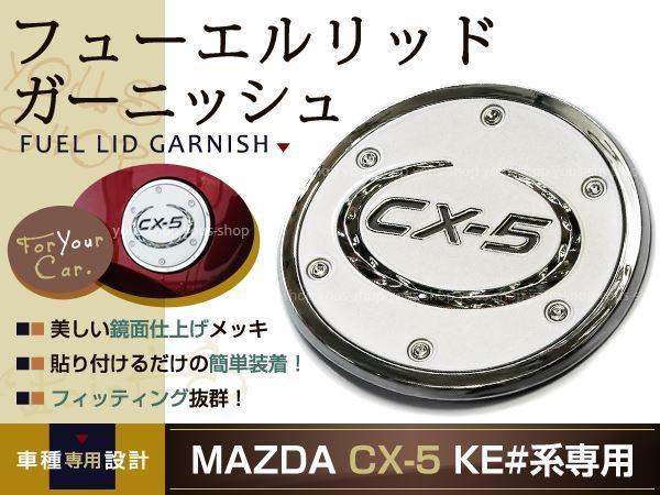 CX-5 KE系 メッキ サイド フューエルリッド カバー 給油口 1P_画像1