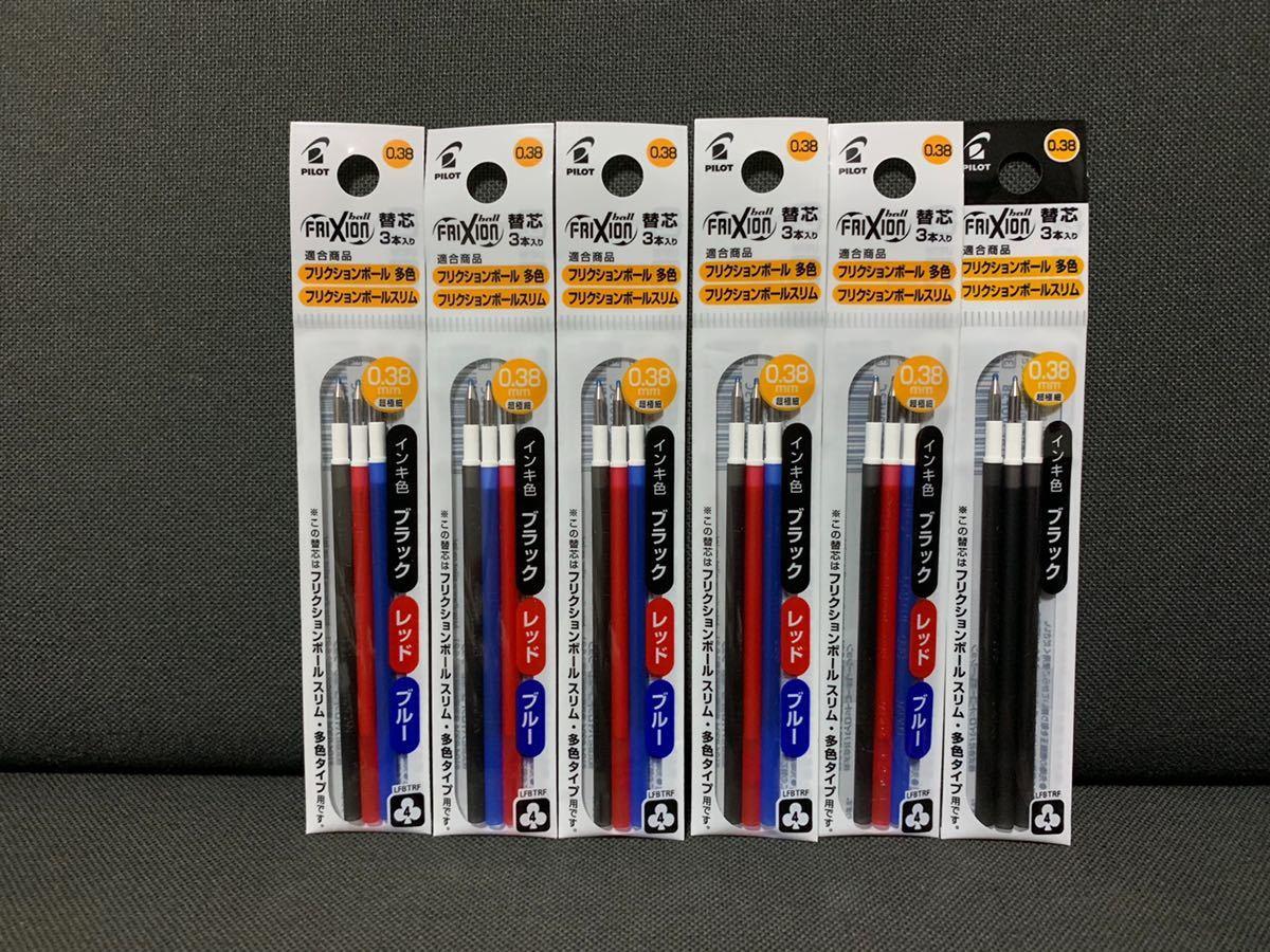 ☆フリクション 替芯 三色5袋 黒1袋 合計6袋セット 0.38mm☆_画像1