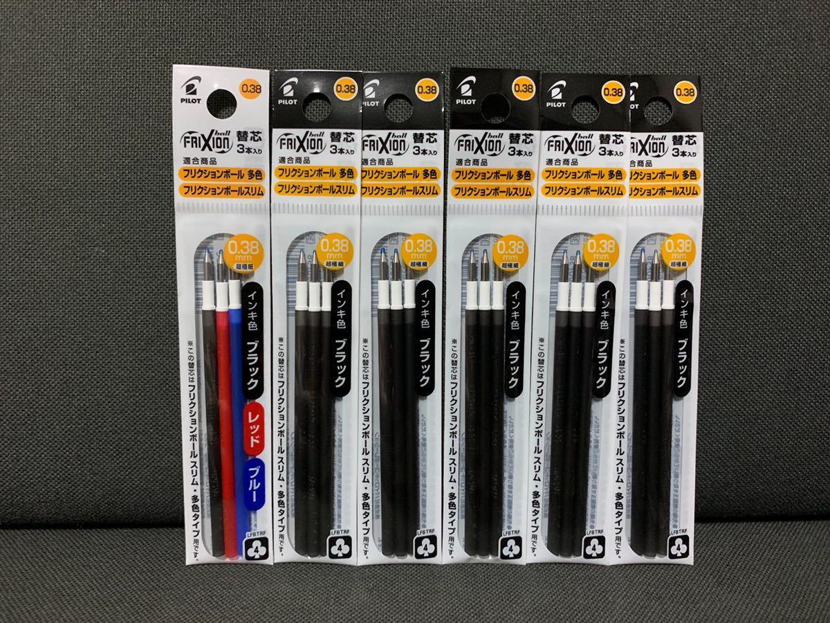 ☆フリクション 替芯 三色1袋 黒5袋 合計6袋セット 0.38mm☆_画像1