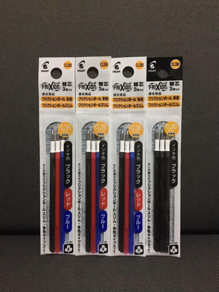 ☆フリクション 替芯 三色3袋&黒1袋 合計4袋セット 0.38mm☆_画像1