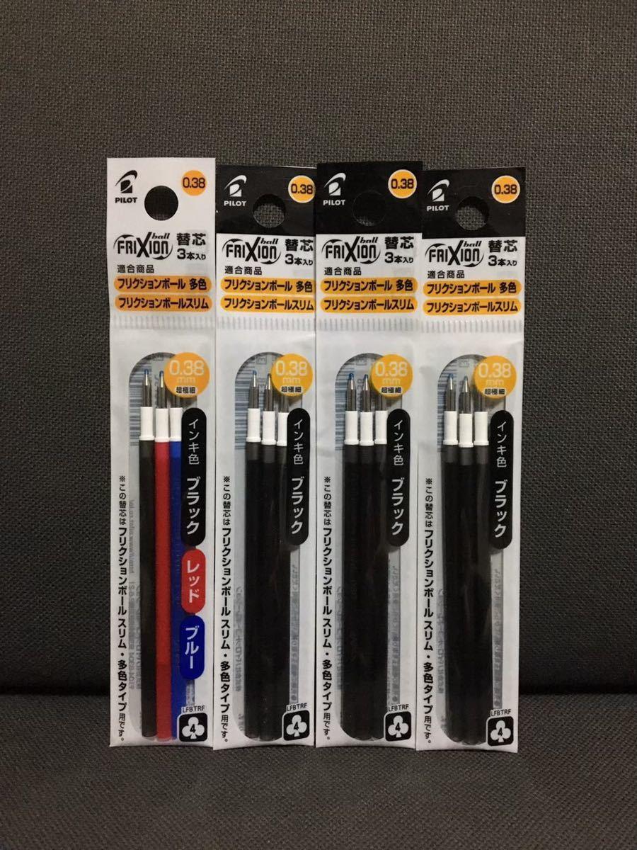 ☆フリクション 替芯 三色1袋&黒3袋 合計4袋セット 0.38mm☆_画像1