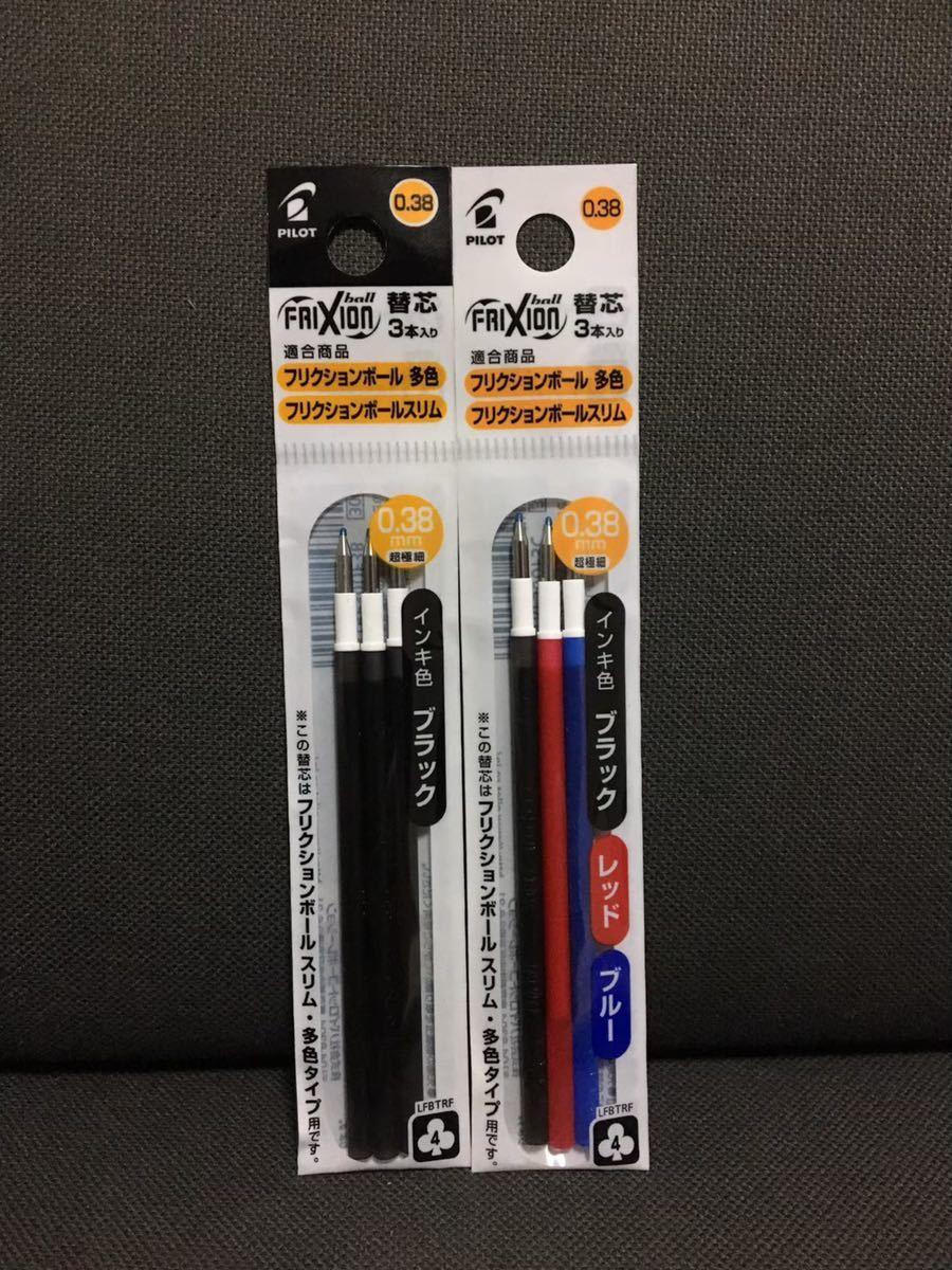 ☆フリクション 替芯 三色+黒2袋セット 0.38mm☆_画像1
