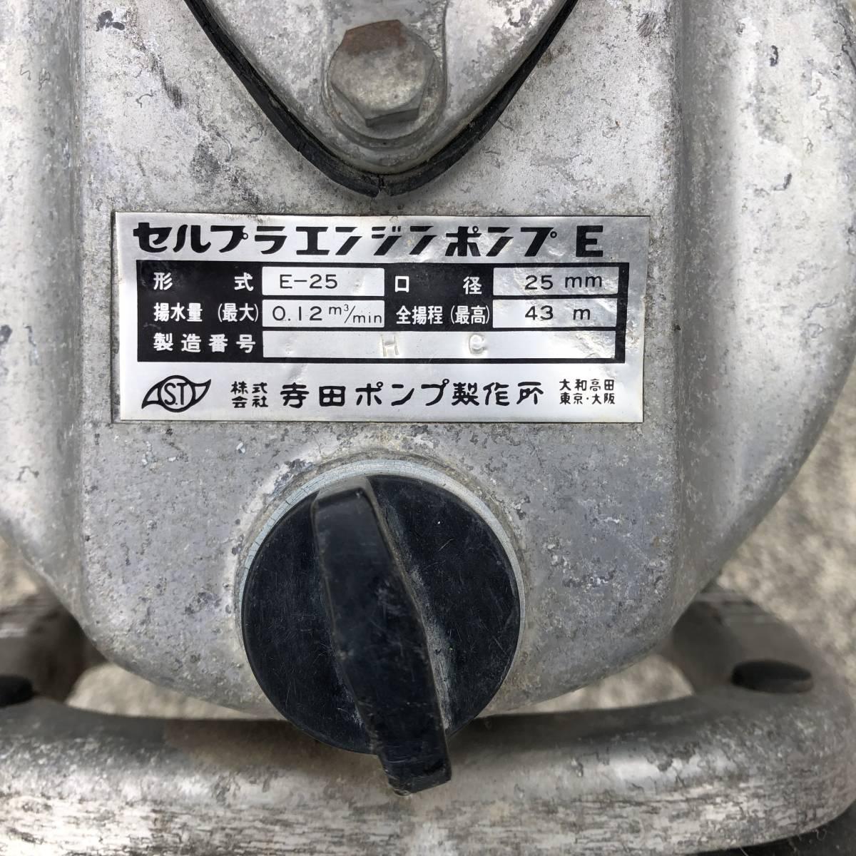 エンジン水ポンプ寺田ポンプE-25 ジャンク_画像8